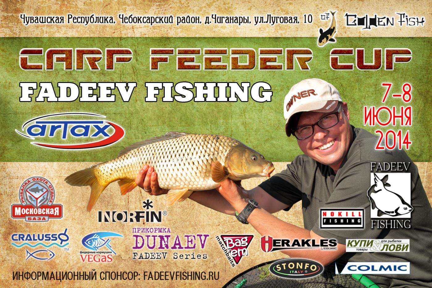 Турнир «FADEEV FISHING – CARP FEEDER CUP»